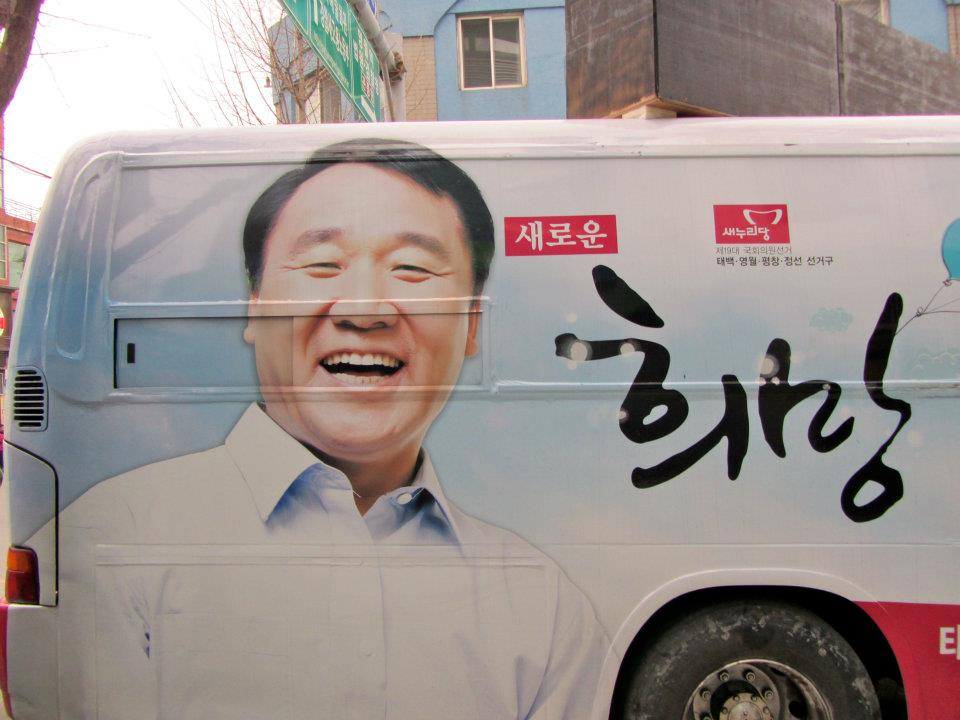 Korean elections in Yeongwol