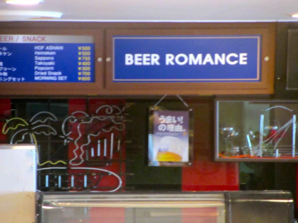 Beer Romance Panstar Ferry